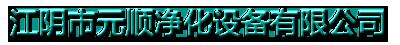 净化彩钢板_江苏手工板_玻镁板-江阴市元顺净化设备有限公司